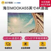 【苏宁易购】海尔MOOKA/模卡 U55Q81 55英寸4K曲面超高清智能液晶电视