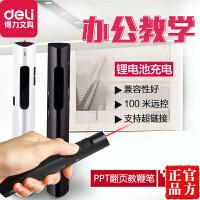 【满100减50】得力翻页笔2801 电子教鞭投影教学笔 可充电多媒体ppt遥控笔 学生用笔