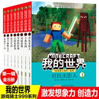 全套8册 我的世界游戏骑士999系列套装 小学生6-7-10-12岁冒险故事思维训练逻辑益智 乐高迷你攻略漫画书生存指