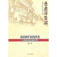 【二手书8成新】我的阿爷段洪光 段兴 华文出版社