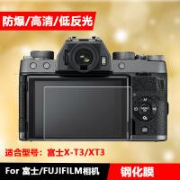 富士微单电相机X-T3相机膜 XT3钢化贴膜屏幕防摔保护膜高清膜
