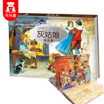 灰姑娘3d立体书乐乐趣童书 烫银版经典童话立体剧场书 0-3-6岁3D场景立体儿童故事书 学前儿童教辅读物 世界经典童