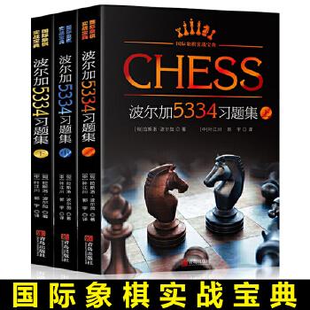 波尔加5334习题集 套装3册 国际象棋实战宝典书籍 波尔加国际象棋入门教程 一步杀攻击残局获胜技巧国际象棋书籍教材