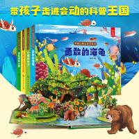 奇趣自然生命立体书―小蝉长大了/勇敢的海龟/森林里的小熊/小松鼠的秘密宝藏【4册】