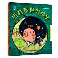 [二手旧书9成新]旋转的齿轮书―驱赶恐惧的娃娃(克服恐惧感),卡门吉尔,9787537676656,河北少年儿童出版社