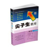 辽宁教育:2020春尖子生题库系列--数学三年级下册(人教版)(R版)