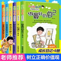 小屁孩马小天的成长日记 塑封共6册(套装)