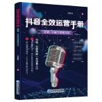 抖音全效运营手册:营销、引流与变现方法