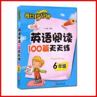 2017新版 小学英语阅读100篇天天练 6年级 每日15分钟 六年级英语阅读100篇 小学英语阅读100篇天天练6年级