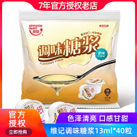 维记调味糖浆 原味果糖 液体糖球 咖啡奶茶好伴侣 13mlX40粒