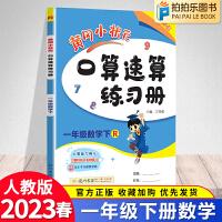 黄冈小状元口算速算一年级下册数学人教版