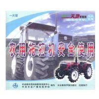 原装正版 农用拖拉机安全使用(VCD)一片装