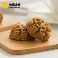 【顺丰包邮】珍妮曲奇饼干咖啡味320g 手工烘咖啡小花饼干 办公室零食小吃