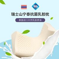 多喜爱新品波浪乳胶枕泰国进口天然乳胶原液抗菌家用颈椎枕泰普勒
