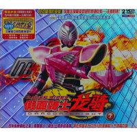 假面骑士龙骑7(2VCD)