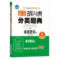 初中数学 胡兴虎分类题典 8年级下册(RJ版)人教版