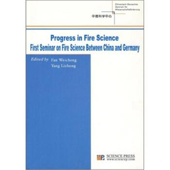 PROGRESS IN FIRE SCIENCE FIRST SEMINAR ON FIRE SCIENCE BETWEEN CHINA AND GERMANY( 货号:703019559)