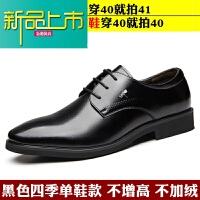 新品上市皮鞋男冬季商务正装真皮英伦男士韩版休闲加绒尖头内增高男鞋