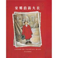 【二手旧书9成新】安娜的新大衣-(美)齐费尔特 河北教育出版社-9787543470934