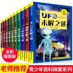 全套10册青少年百科探索世界未解之谜中小学儿童科普百科全书地理百科人类植物动物海洋地球宇宙UFO世界十万个为什么小学生