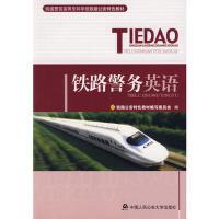 【二手书8成新】*铁路警务英语 铁路公安特色教材编委会 中国人民公安大学出版社