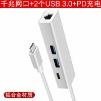 笔记本连网线RJ45惠普ENVY薄锐X360战66 Pro转接头USB-C扩展坞 其他