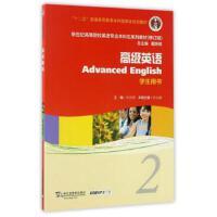 【旧书二手书8成新】英语(2 学生用书 修订版)/ 史志康,何兆熊,戴炜栋 9787544631464 上