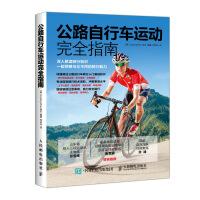 人民邮电:公路自行车运动完全指南
