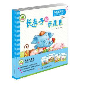 亲子互动益智故事书――妈妈我来答(共4册。名家原创经典故事,互动问答游戏设计,提高孩子的理解力及表达力)