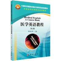 医学英语教程(第2版)