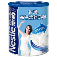 [当当自营] 雀巢 高钙营养奶粉850g/罐