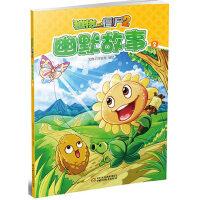 幽默故事(2)-植物大战僵尸(2) 中国少年儿童出版社9787514827569
