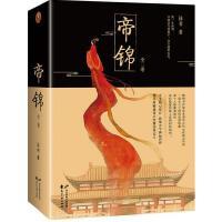 帝锦(一代女帝传奇史诗,权谋情爱,步步惊心!)