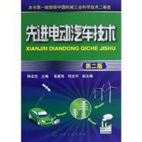 【二手书8成新】先进电动汽车技术(第二版 陈全世 化学工业出版社