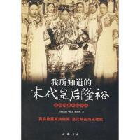 【二手书8成新】我所知道的末代皇后隆裕(慈禧曾孙口述实录 中国书店出版社