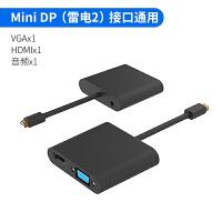微软雷电2扩展坞苹果电脑接口Surface minidp转hdmi拓展坞 曜石黑Mini DP(雷电)接口通用【VGA