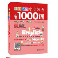 趣图巧记小学英语1000词 外语通编写组 著