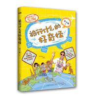 旅行什么的好奇怪(《放下一切去旅行》作者刘小顺暴走归来,携三名怪咖成员组成奇怪旅行团,牵手同行。如果青春有尽头,那就一