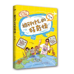旅行什么的好奇怪(《放下一切去旅行》作者刘小顺暴走归来,携三名怪咖成员组成奇怪旅行团,牵手同行。如果青春有尽头,那就一定要做一个在路上的奇葩)