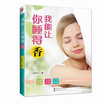 我能让你睡得香 [中国]张晓哲 9787519217747书耀盛世图书专营店  010-53678077