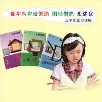 儿童注意力训练数字字母划消+图形划消+走迷宫益智玩具专注力图卡儿童礼物