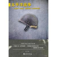太平洋战争--涵盖每一场战役重现震撼人心的惨烈场面9787509208168 西风著  中国市场出版社
