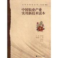 【二手书8成新】中国农业产业实用新技术读本 高旺盛 9787040281897