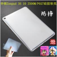 华硕ZenPad 3S 10 Z500M保护套 9.7英寸平板电脑P027皮套 +钢化膜2张