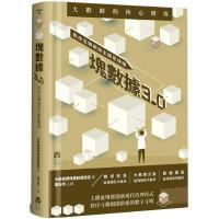 正版 港台 �K���3.0:秩序互��W�c主��^�K� �{天�D��