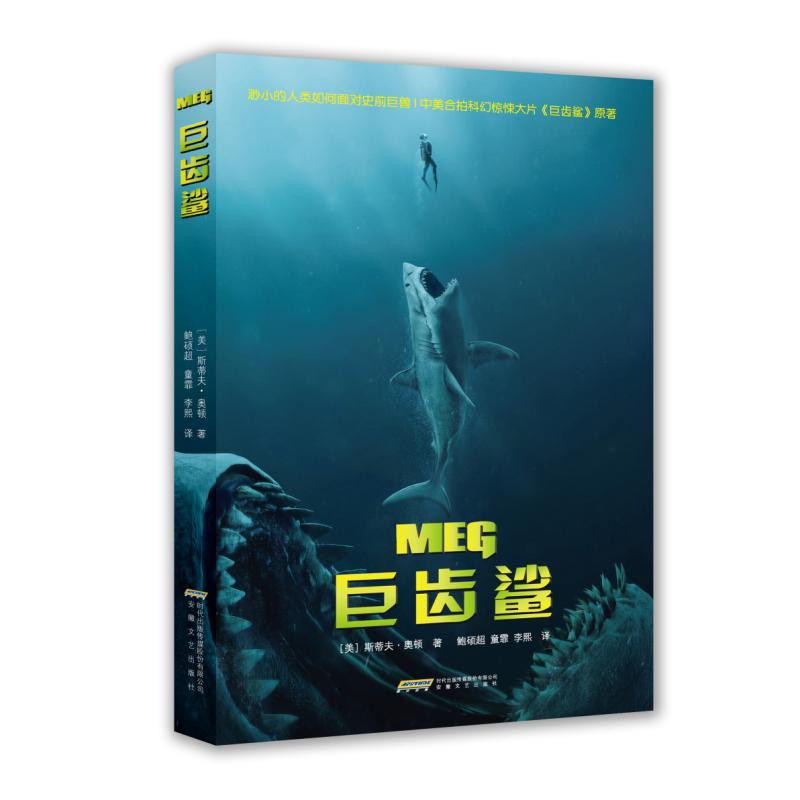 """巨齿鲨畅销20年,全新修订版,新增前传《巨齿鲨:起源》;《科幻世界》主编姚海军老师推荐""""堪称海底侏罗纪"""";科幻冒险动作大片《巨齿鲨》原著;同名电影由杰森.斯坦森与李冰冰主演,全球票房破5亿美元。"""