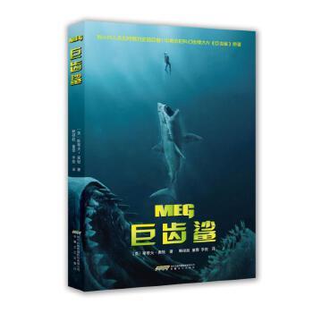 """巨齿鲨 畅销20年,全新修订版,新增前传《巨齿鲨:起源》;《科幻世界》主编姚海军老师推荐""""堪称海底侏罗纪"""";科幻冒险动作大片《巨齿鲨》原著;同名电影由杰森.斯坦森与李冰冰主演,全球票房破5亿美元。"""
