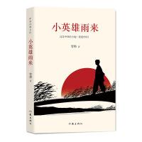 小英雄雨来(作家经典文库)