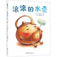 [正版速发] 滚滚的水壶 (日)加岳井广 9787542252173 甘肃少年儿童出版社