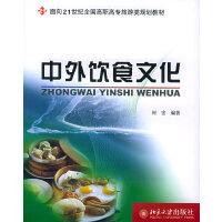 中外饮食文化――面向21世纪全国高职高专旅游类规划教材